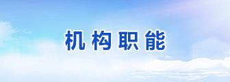 機構職(zhi)能