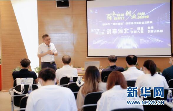 """""""创享渝北""""创业创新大赛复赛将于10月中旬开赛「相关图片」"""